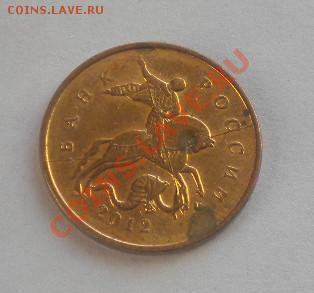 Бракованные монеты - DSCN3722.JPG