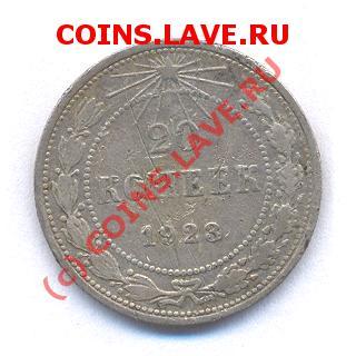 20 копеек 1923  (15.11.08. в 21.00 по москве) - Picture