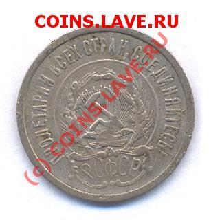 20 копеек 1923  (15.11.08. в 21.00 по москве) - Picture 001