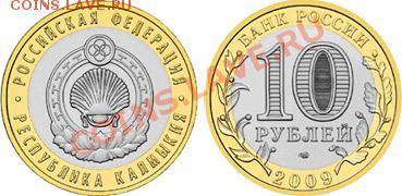 Монеты с крабами, лобстерами, креветками - Калмыкия