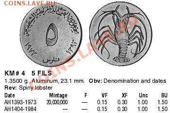 Монеты с крабами, лобстерами, креветками - Yemen.JPG
