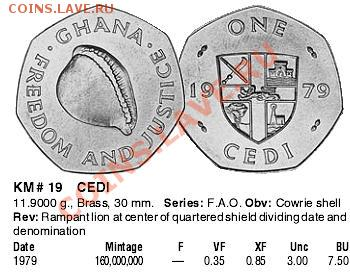 Монеты с крабами, лобстерами, креветками - Ghana.JPG