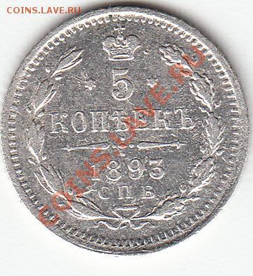 5коп-1893г.спб.-аг;10коп-1893г.спб.-аг. - 5коп-аг.