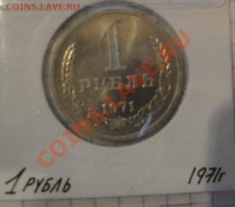 1 рубль 1971 АЦ  до   5.12  в 22-30 мск - 1-12  -13   РАЗНОЕ 045.JPG