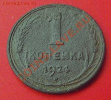 1 коп.1924г. с рубля до 5.12.13г. до 22-00 мск - DSCF8103.JPG