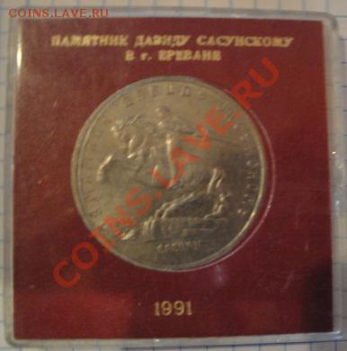 5 рублей 1991 Сасунский в коробке  до 5.12  в 23-00 мск - 1-12  -13   РАЗНОЕ 074.JPG