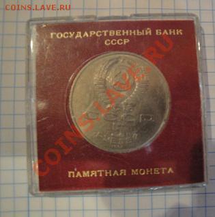 5 рублей 1991 Сасунский в коробке  до 5.12  в 23-00 мск - 1-12  -13   РАЗНОЕ 075.JPG