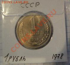 1 рубль 1978 АЦ  до   5.12  в 22-30 мск - 1-12  -13   РАЗНОЕ 039.JPG