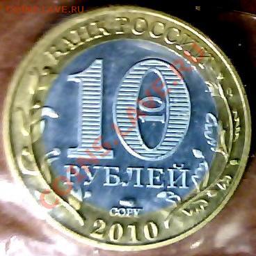 10 руб ЯНАО - копия дорогой монеты 7.12.13 в 22-15 мск - 20131201132636