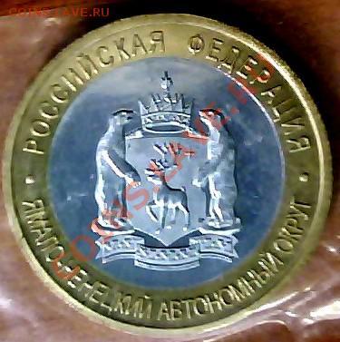 10 руб ЯНАО - копия дорогой монеты 7.12.13 в 22-15 мск - 20131201132601