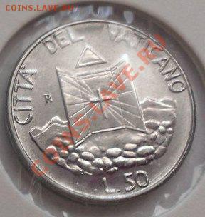 ВАТИКАН 50 ЛИР 1990 до 4.12.13 22-00 МСК - 36