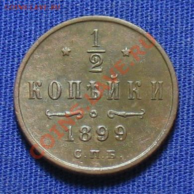 2 копейки 1899 СПБ ... 02.12.2013 года, в 22:00 по Москве - IMG_1738.JPG