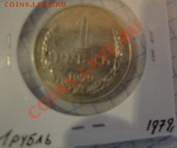 1 рубль 1979 АЦ  до   5.12  в 22-30 мск - 1-12  -13   РАЗНОЕ 053.JPG