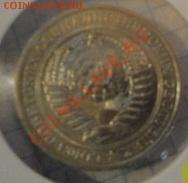 1 рубль 1979 АЦ  до   5.12  в 22-30 мск - 1-12  -13   РАЗНОЕ 054.JPG
