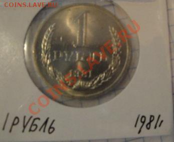 1 рубль 1981  АЦ  без обращ   5.12  в 22-30 мск - 1-12  -13   РАЗНОЕ 043.JPG
