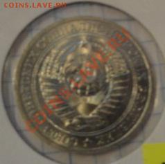 1 рубль 1981  АЦ  без обращ   5.12  в 22-30 мск - 1-12  -13   РАЗНОЕ 044.JPG