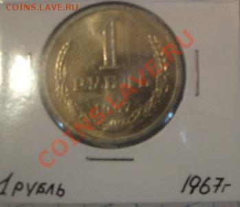 1 рубль 1967 АЦ  до   5.12  в 22-30 мск - 1-12  -13   РАЗНОЕ 051.JPG