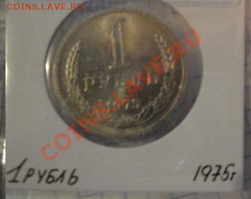 1 рубль 1975 АЦ  до   5.12  в 23-000 мск - 1-12  -13   РАЗНОЕ 047.JPG