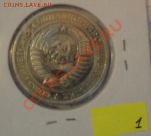 1 рубль 1976  из набора до   5.12  в 22-30 мск - 1-12  -13   РАЗНОЕ 056.JPG