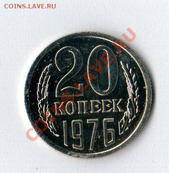 20 копеек(набор) 1976 до 04.12 до 22  по мск - 20131201_191433_001