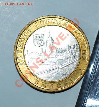 10 рублей 2009 года спмн хороший по фиксу - DSC_0384.JPG