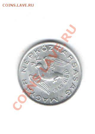 ВЕНГРИЯ 10 ФИЛЛЕРОВ 1969 ДО 6.12 - 1139