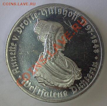 Нотгельд 100марок 1923г. до 07.12 - DSC_0038-2
