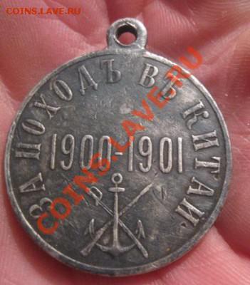 Медаль,, За поход в Китай,, 1900-1901гг.серебро. 6.12.2013. - IMG_9021.JPG