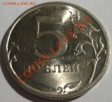 5 рублей 2009 спмд (магнит) шт.5.22В по АС ? - P1030946.JPG