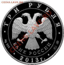 Лунный календарь Год Лошади 2014, 3 рубля, Серебро х 2500 р. - Атлет1