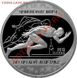 Лунный календарь Год Лошади 2014, 3 рубля, Серебро х 2500 р. - Атлет2