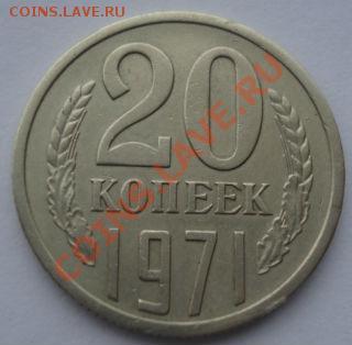 20 копеек 1971 СССР до 22:00 10.12.13 - DSC07368.JPG