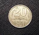 20 копеек 1991 - L_68401_2_small