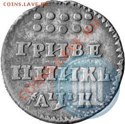 Гривенник 1720 , год буквами . - p_4a54b2144bd52