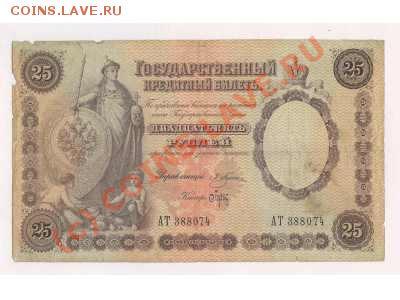 куплю банкноты России 19века - 25 р 1892
