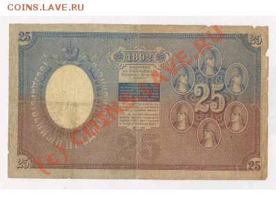 куплю банкноты России 19века - 25 р 1892.2