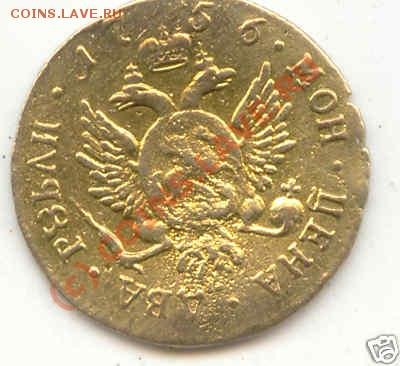 2 рубля 1756 - 0