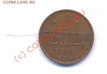2 копеек 1914 год  (04.12.08 21-00) - Picture 015