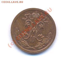 2 копеек 1914 год  (04.12.08 21-00) - Picture 016