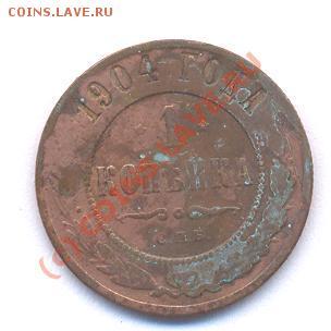 1 копеек 1904 год  (04.12.08 21-00) - Picture 271