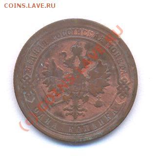 1 копеек 1904 год  (04.12.08 21-00) - Picture 272