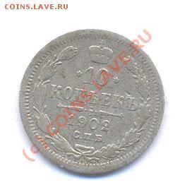 10 копеек 1902 год  (04.12.08 21-00) - Picture 011