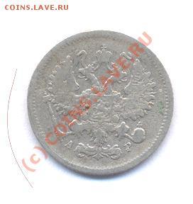 10 копеек 1902 год  (04.12.08 21-00) - Picture 012