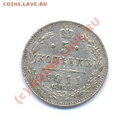 5 копеек 1911 год  (04.12.08 21-00) - Picture 265