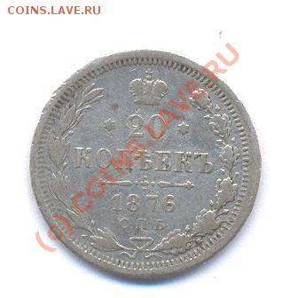 20 копеек 1876 год  (04.12.08 21-00) - Picture 217