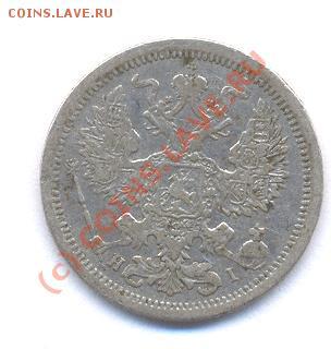 20 копеек 1876 год  (04.12.08 21-00) - Picture 218