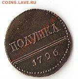 полушка 1796, фуфелок - пол.1796