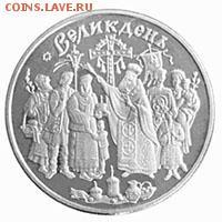 Христианство на монетах и жетонах - image