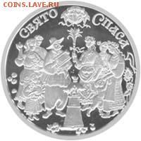 Христианство на монетах и жетонах - image1