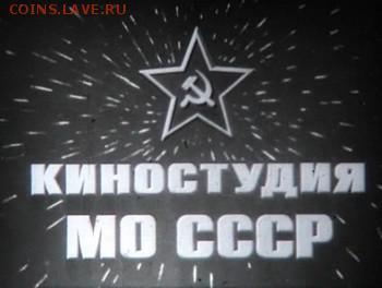 КИНЕМАТОГРАФ на монетах и жетонах - Киностудия МО СССР